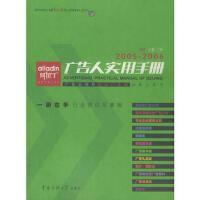 【二手旧书九成新】阿拉丁广告实用手册(2005-2006),谢万杰,郭宏智,中国传媒大学出版社