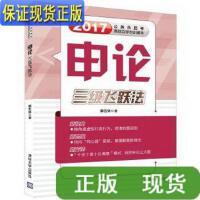 【二手旧书九成新】申论:三级飞跃法 /郭五林 清华大学出版社
