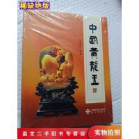 【二手九成新】中国黄龙玉官德镔海天出版社