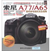 索尼A77 A65数码单电相机完全指南[美]布什(David Busch);关清华大学出版社