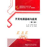 开关电源基础与应用(第二版)