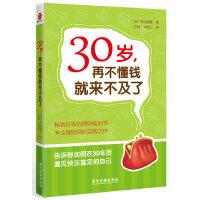 30岁,再不懂钱就来不及了(畅销日本的理财规划书,专业理财师的实践之作!)