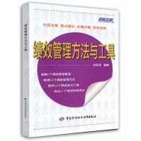 绩效管理方法与工具(人力资源实操经典)