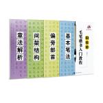 田英章毛笔楷书入门速成练字教程(全四册)