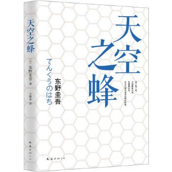 天空之蜂(pdf+txt+epub+azw3+mobi电子书在线阅读下载)