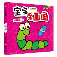 24开宝宝爱画画(1190301Q00)学画动物1