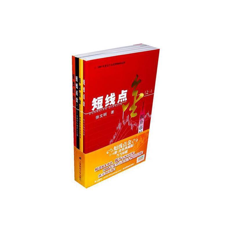 正版书籍短线点金1-4(套装共4册)徐文明 著 教你炒股票上海财经