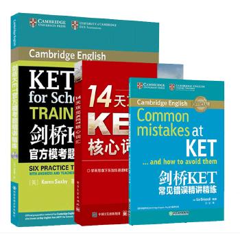 共三本 剑桥KET官方模考题精讲精练+常见错误精讲精练+14天攻克KET核心词汇 ket考试真题