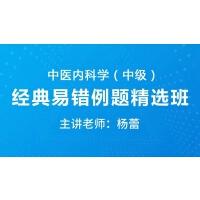 中医内科学(中级)经典易错例题精选班【资料】