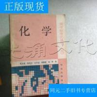 【二手旧书9成新】化学---[ID:466667][%#245E4%#]---[中图分类法][!G633.8化学!]