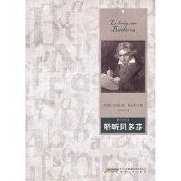 【二手书9成新】聆听贝多芬傅光明,毕明辉9787539636757安徽文艺出版社