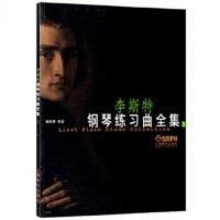 李斯特钢琴练习曲全集(下) 李斯特 9787806671122 上海音乐出版社 新华书店 品质保障
