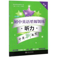 交大之星 初中英语星级训练中考英语听力 九年级/9年级 中考新题型 初中英语听力专项练习 上海交通大