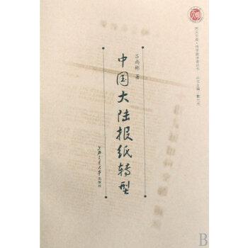 中国大陆报纸转型