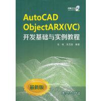 AutoCAD ObjectARX(VC)开发基础与实例教程