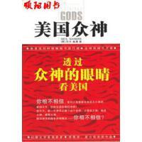 【二手旧书9成新正版现货】美国众神,尼尔・盖曼、戚林 著 四川科学技术出版社,9787536459502