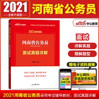 中公教育2021河南省公务员录用考试辅导教材:面试真题详解(全新升级)