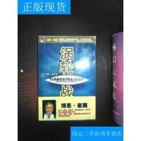 【二手旧书9成新】涡轮战略 /[美]博恩・崔西 华艺出版社