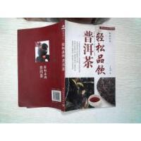 【二手旧书九成新】【正版现货】轻松品饮普洱茶 /王缉东 中国轻工业出版社