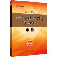 中公教育2020山东省公务员录用考试辅导教材申论