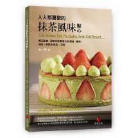 预售 正版 人人都喜�g的抹茶�L味�c心:�_店�售、居家烘焙都�m合的蛋糕、慕斯、塔派、�乾和�品、�鳇c