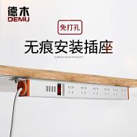 德木�k公桌插座多功能USB排插�^ 家用�N房�o痕安�b�[形拖接�板