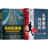 DK从零跑到马拉松+马拉松圣经 马拉松训练方法书籍科学跑步指南跑步基础知识跑姿呼吸热身和力量练习跑步技巧装备选择跑步损伤