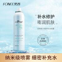 梵西白桦树汁修护补水喷雾 舒缓保湿收缩毛孔爽肤水化妆水定妆喷雾