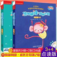【第二级3-4】英语分级阅读悠游阅读成长计划第二级3+4儿童英语阅读丽声悠悠阅读少儿英语第二级英语书