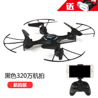 遥控飞机四轴飞行器无人机航拍高清直升飞机充电儿童玩具航模