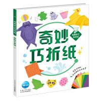 奇妙巧折纸 创意手工天天玩 3-6岁宝宝手工书 童书 益智游戏 少儿创意手工书 亲子互动游戏 长江少年儿童出版社