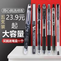 日本进口百乐p500斑马jj15三菱um100中性笔黑笔按动0.5/0.38学生考试水笔碳素笔速干文具大赏考试官方同款
