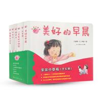 亲亲小草莓(全六册)(0-3岁)
