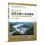 Revit建模基础与实战教程