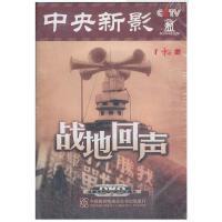 央视百科音像 CCTV战地回声DVD光盘 珍藏版2碟