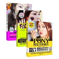 套装PONY的美妆书3册:PONY四季美妆物语+PONY的特别彩妆书(附光盘)+PONY热集美妆蜜语/赠品齐全 学化妆