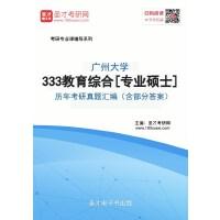 广州大学333教育综合[专业硕士]历年考研真题汇编(含部分答案)-手机版_送网页版(ID:906464)
