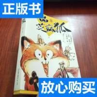 [二手旧书9成新]一品芝麻狐 /王溥 著 中国友谊出版公司