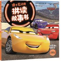 赛车总动员3 极速挑战 闪电麦坤的新搭档(迪士尼经典拼读故事书2) 9787508676012 美国迪士尼公司;小中信