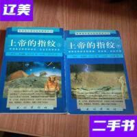 [二手旧书9成新]上帝的指纹(上下) /葛瑞姆?汉卡克 民族出版社