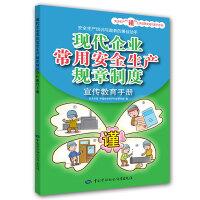 现代企业常用安全生产规章制度宣传教育手册