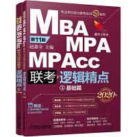 2020机工版精点教材 MBA、MPA、MPAcc联考与经济类联考逻辑精点 第11版