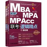 2020�C工版精�c教材 MBA、MPA、MPAcc�考�c�����考��精�c 第11版