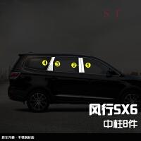 17新款东风风行SX6车窗饰条不锈钢中柱亮条汽车配件改装专用 中柱8件