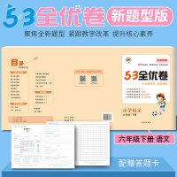 2019小儿郎 53全优卷6年级语文下册 新题型版 全程学习全科得优 六年级下册