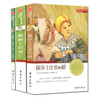 全3本 国际大奖小说升级版精选 偷莎士比亚的贼+橡树上的逃亡+贝丝丫头/国际大奖小说三四五六年级初中生课外书