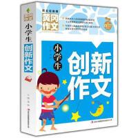 全新正版小学生黄冈作文创新作文同步作文1-3-4-5-6年级三四五六年级作文7-8-9-10-12岁同步作文
