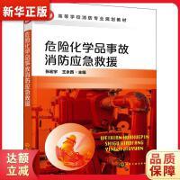 危险化学品事故消防应急救援 9787122334299 新华书店 精品推荐 购物无忧