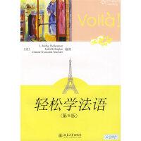 轻松学外语系列―轻松学法语(第5版)(配有光盘)