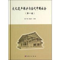 文化遗产保护与当代中国社会(第一卷)